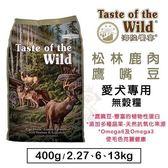 *KING WANG*美國海陸饗宴Taste of the Wild《松林鹿肉鷹嘴豆》無穀狗糧-13kg