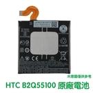 【免運費】附發票【送4大好禮】HTC U12+ U12Plus 原廠電池 B2Q55100