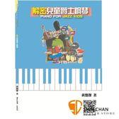解密兒童爵士鋼琴  【適合古典老師教學美式爵士鋼琴之最佳入門雙行譜教材】