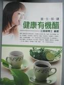【書寶二手書T3/養生_LEI】養生保健健康有機醋_江晃榮