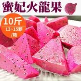 樂品食尚】(374農藥未檢出)蜜妃新鮮紅肉火龍果·10斤(13~15粒裝)(免運宅配)