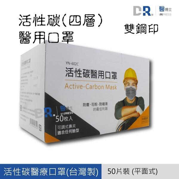 【醫博士】永猷 醫用口罩(成人 活性碳) 50片/盒 (雙鋼印 現貨)