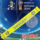 2018年俄羅斯世界盃足球賽 瑞典紀念版 國家隊 圍巾145*18cm 世足賽 世界盃運動加油助威吶喊 超拉風