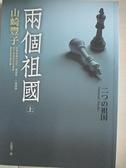 【書寶二手書T1/翻譯小說_HOL】兩個祖國(上)_山崎豐子