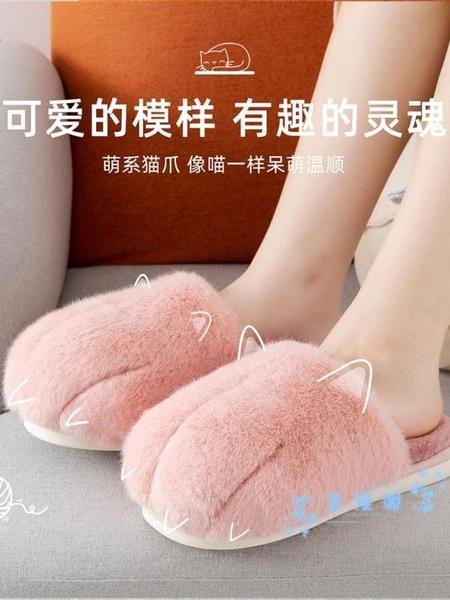 毛毛鞋女 卡通棉拖鞋女冬季室內可愛毛絨正韓保暖情侶毛毛鞋家居拖鞋