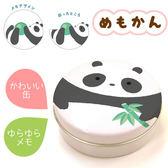 ❤Hamee 日本製 MemoKan 可愛小動物系列 鐵罐 摺紙造型 立體便條紙 (熊貓/panda) 177-152651