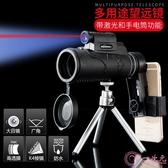 望遠鏡 單筒手機望遠鏡紅外線激光兒童觀鳥高倍高清非夜視人體專業狙擊手 一次元