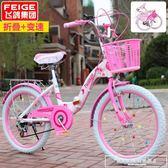 飛鴿科技折疊兒童自行車20/16/18寸女孩單車8-9-10-12歲變速童車igo『韓女王』