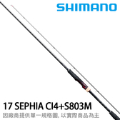 漁拓釣具 SHIMANO 17 SEPHIA CI4 S803M (軟絲竿)