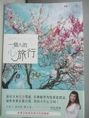 【書寶二手書T1/地圖_AON】一個人的心旅行-走一趟寶靈老師私藏的京阪四季能量點_寶靈