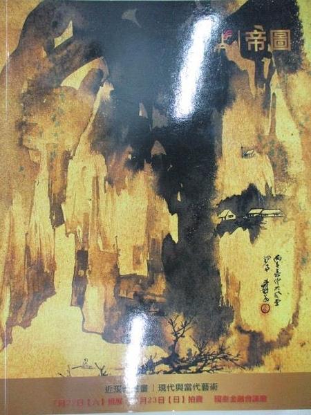 【書寶二手書T2/收藏_DIM】帝圖藝術2017夏季拍賣會_近現代書畫/現代與當代藝術_2017/7/23