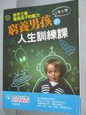 【書寶二手書T5/親子_YJO】父母必學!窮養男孩的人生訓練課:放手之後,看見孩子的能力_耿沫