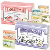 義大利 I Provenzali 草本手工香氛皂 100g 多款可選【YES 美妝】