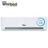 [Whirlpool 惠而浦]8~11坪 定頻一對一冷氣空調 ATO-FT45NA/ATI-FT45NA