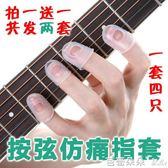 吉他配件 彈吉他指套手指防痛套指尖護手貼尤克里里護指琴彈吉他手指保護套『芭蕾朵朵』