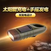 手搖太陽能手電筒 戶外登山扣隨身帶 應急包手電筒
