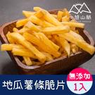 地瓜薯條脆片1入(150g/包)【小旭山脈】