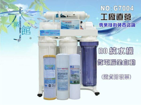 【龍門淨水】DTS.RO-T301腳架型全自動強制沖逆洗純水機組全配.濾心.淨水器.濾水器(貨號G7004)