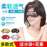 個性卡通眼罩睡眠冰袋遮光透氣女可愛男午休睡覺冷熱敷護眼送耳塞 全館一件85折