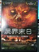 影音專賣店-P07-336-正版DVD-電影【屍界末日】-
