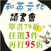 和英 讀書會_單書79折,任選3件再打95折!!