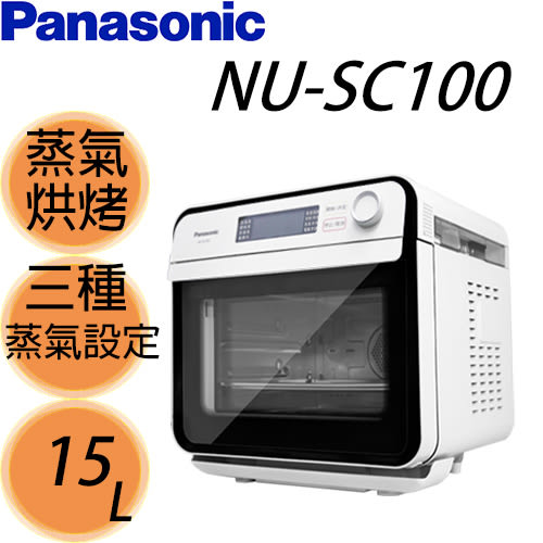 【Panasonic國際】15公升蒸氣烘烤微波爐 NU-SC100 免運費