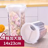 廚房用品 日系高級多功能4格分格儲物罐-14x23cm 【KHS032】收納女王