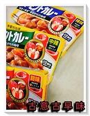 古意古早味 好侍 佛蒙特咖哩塊 (230公克/盒) 懷舊零食 咖哩 咖哩塊 (辣味 中辣 甜味)口味 醬料