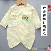 蝴蝶衣連身衣新生兒竹節棉嬰兒睡衣日本暢銷-Joybaby