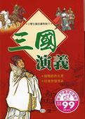 (二手書)三國演義