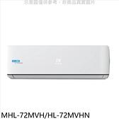 海力【MHL-72MVH/HL-72MVHN】變頻冷暖分離式冷氣11坪(含標準安裝)