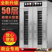 食品烘乾機 220V大型水果烘干機 商用烘干機食品食物臘腸寵物肉類辣椒烘干箱商用 新年禮物YYS