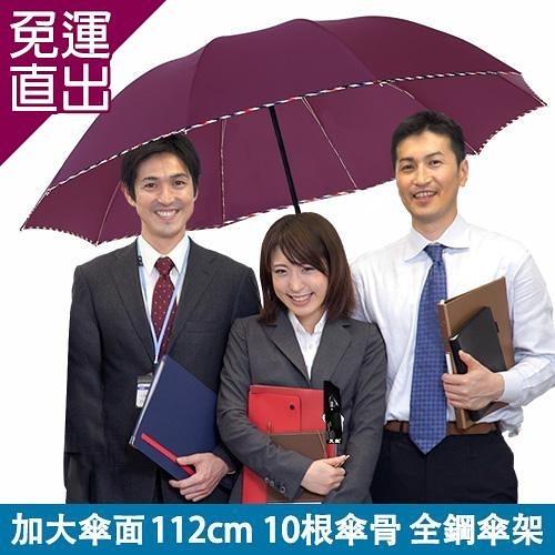 112公分大型十根傘骨全鋼加固三折折疊傘雨傘紫色【免運直出】