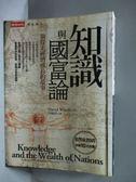 【書寶二手書T4/大學商學_MML】知識與國富論_大衛.瓦爾許
