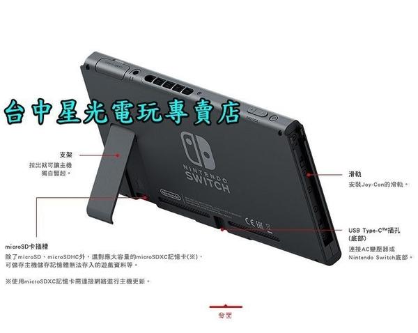 【可破解】可改機版本 NS Switch 主機本體 攜行螢幕 6.2吋液晶【不含JOY-CON和底座】台中星光電玩