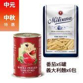 【中元╳中秋特選】義大利ORO切丁蕃茄*6罐+Molisana茉莉義大利筆管麵*6包