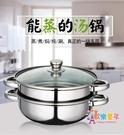 蒸鍋 電磁爐可用不銹鋼28湯鍋蒸鍋兩用 ...