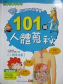 【書寶二手書T4/少年童書_XEY】一百零一個人體嵬祕_劉暢