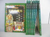 【書寶二手書T4/少年童書_RCW】文明的曙光_帝國大發現_動盪年代等_共8本合售