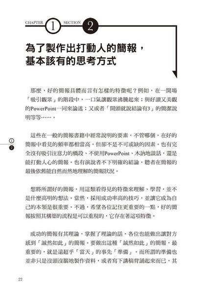 (二手書)菁英商學院教材商業簡報SOP:成功的演講不需特別的才能!打動人心的勝利..