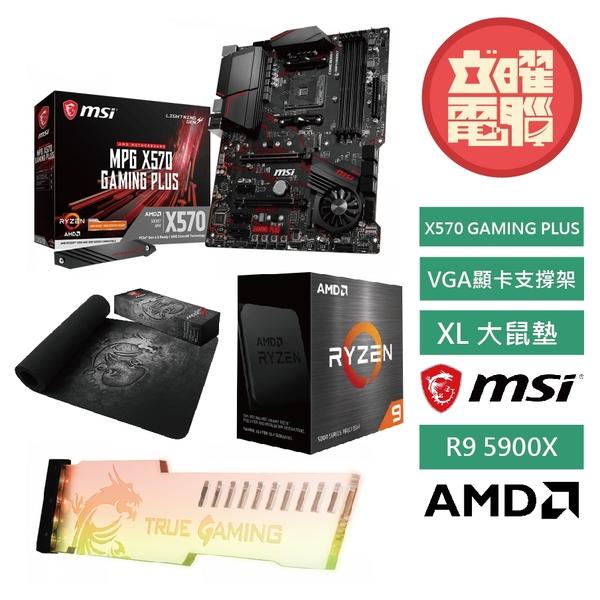 微星 VGA顯卡支撐架 + 微星XL大鼠墊 + AMD R9-5900X + 微星 X570 GAMING PLUS 主機板【四品大禮包】