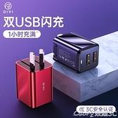 多口充電頭蘋果充電器頭iPhone手機X雙口閃充PD快充18W華為7plus安卓 618購物