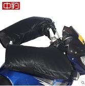 125跨騎摩托車手套冬季保暖男電動車保暖把套防水加厚電瓶車護把 創意新品