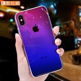 手機殼蘋果X漸變玻璃新款8x套超薄透明iPhoneX抖音全包防摔潮iponex女男高檔ipx個性ix