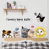 年末鉅惠 可愛卡通小貓咪裝飾品貼畫創意客廳臥室床頭墻貼紙個性沙發背景貼
