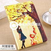 蠶絲紋 蘋果iPad mini/3/2/1超薄保護皮套防摔殼
