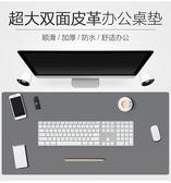 電腦辦公桌墊超大號滑鼠墊皮革加厚寫字書桌面防水台墊子