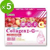 【好朋友】膠原美C 15包*5盒 (日本NIPPI魚膠原胜肽+德國賽洛美+西印度櫻桃)