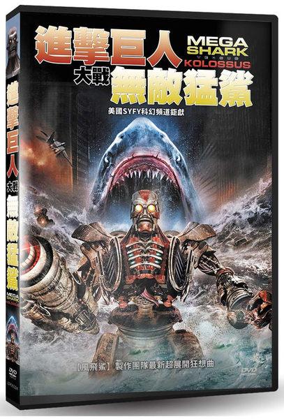 進擊巨人大戰無敵猛鯊 DVD(購潮8)