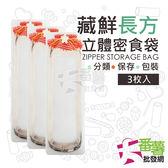 生活大師 長方立體密食袋3枚入/夾鏈袋/密封袋 [11P]- 大番薯批發網